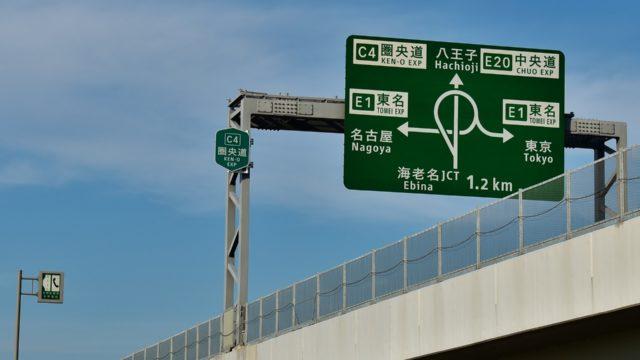 サービス エリア 道 中央